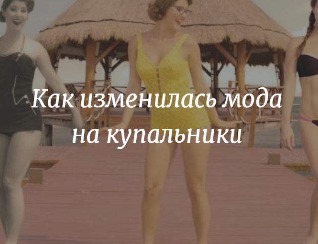 Эволюция купальников: как поменялась мода на купальники за 100 лет в видео за 3 минуты