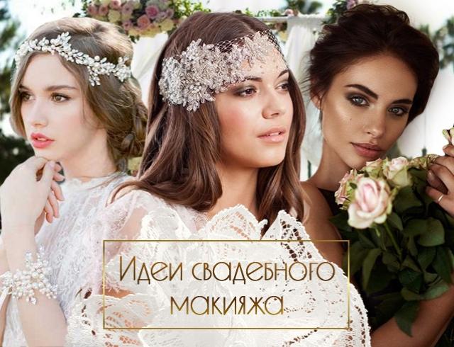 Модный свадебный макияж: 7 лучших идей (фото)