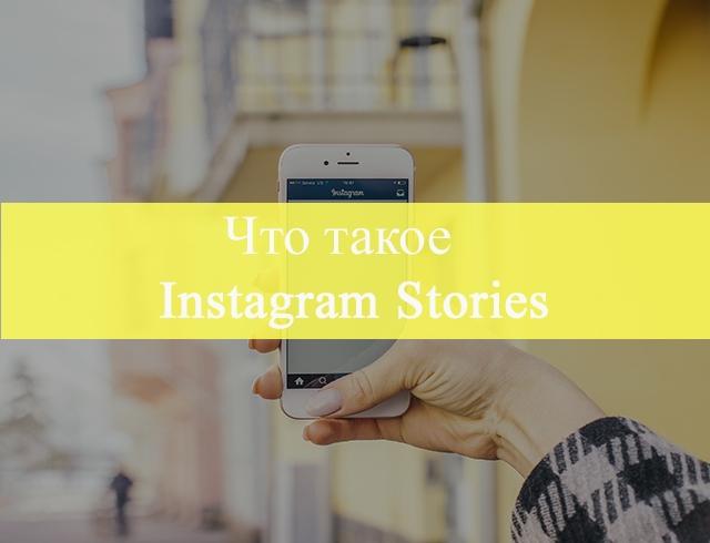 """""""Instagram Stories"""" в последнем обновлении Инстаграма: теперь можно создавать рассказы по аналогии Snapchat, которые исчезают через сутки"""