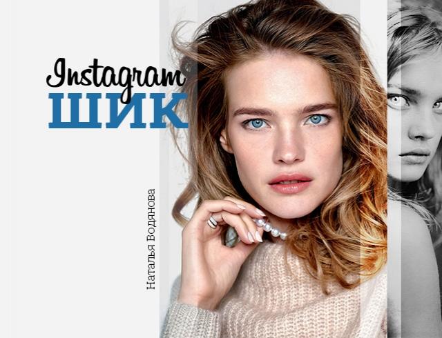 Instagram-шик: лучшие выходы Натальи Водяновой