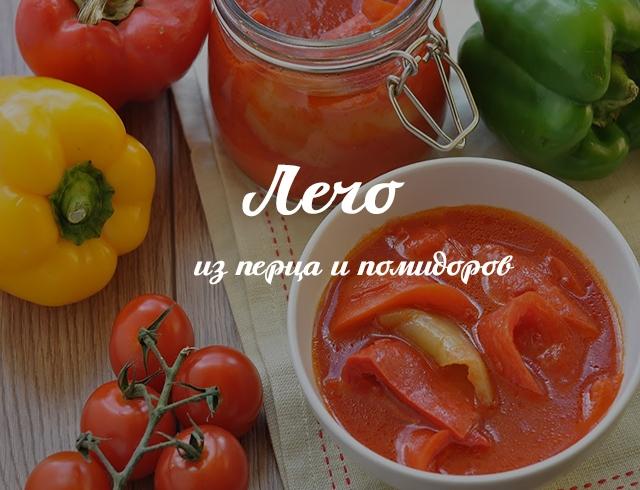 рецепт лечо из перца и помидор фото