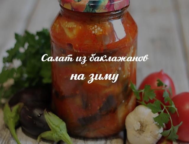 салаты и закуски на зиму рецепты