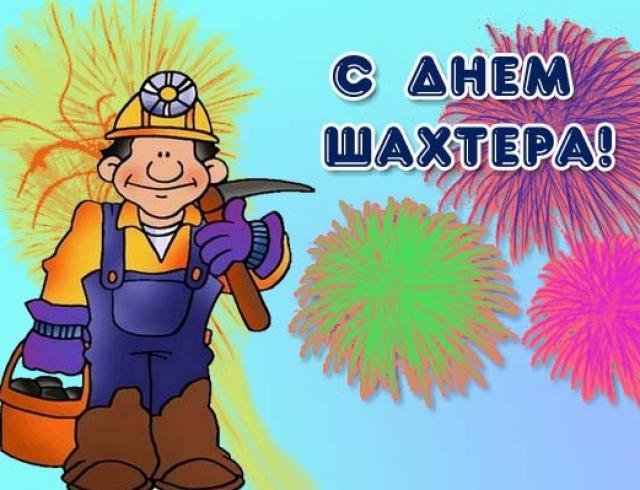Поздравления шахтёрам в прозе 388