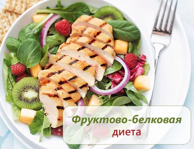 Фруктово – белковая диета: минус 10 кг за 14 дней