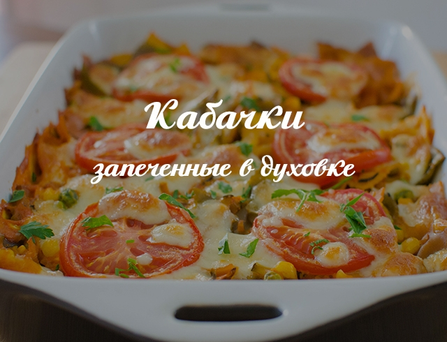 Жареные кабачки с помидорами - рецепт с фото 77