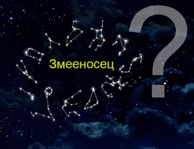 Знаки Зодиака и Змееносец простым языком: объясняет астролог, доктор наук. ЭКСКЛЮЗИВ