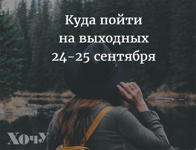 Куда пойти в Киеве на выходных: афиша мероприятий на 24-25 сентября