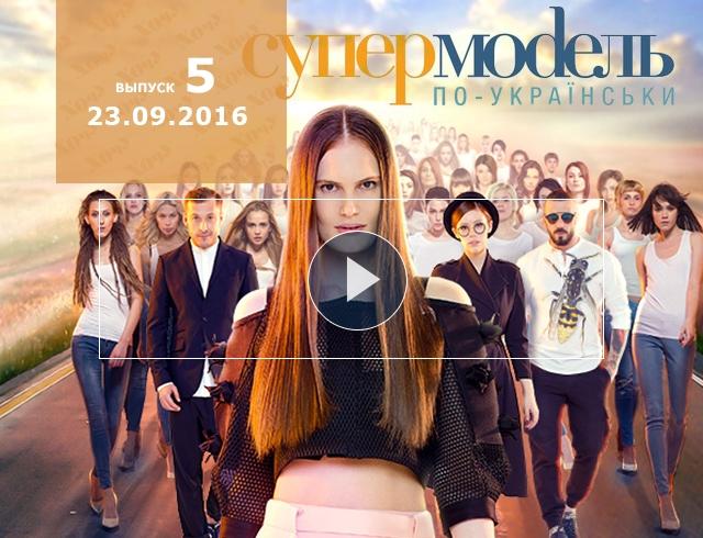 Танцы в стиле Vogue в 5 выпуске шоу «Супермодель по украински» 3 сезон: смотреть онлайн видео