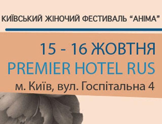 15-16 октября в Киеве пройдет  Женский фестиваль АНИМА: Перезагрузка в новом месте  Premier Hotel Rus