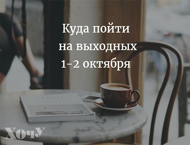 Куда пойти в Киеве на выходных: афиша мероприятий на 1 и 2 октября