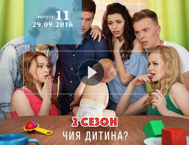 Сериал Киев днем и ночью 2 сезон: 11 серия от 29.09.2016 смотреть онлайн ВИДЕО