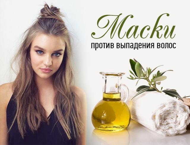 Маски от выпадения волос в домашних условиях: 5 лучших рецептов, Самые эффективные домашние маски от выпадения волос