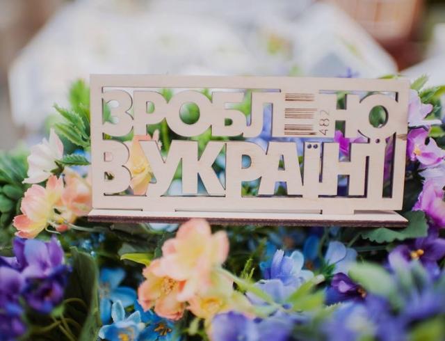 Десятый юбилейный фестиваль В поисках Made in Ukraine пройдет 15 и 16 октября на Контрактовой площади
