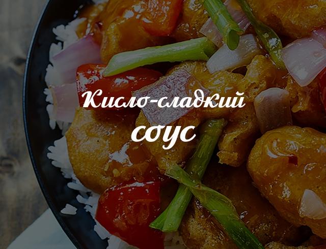 Китайский кисло-сладкий соус: как приготовить популярную добавку к мясу