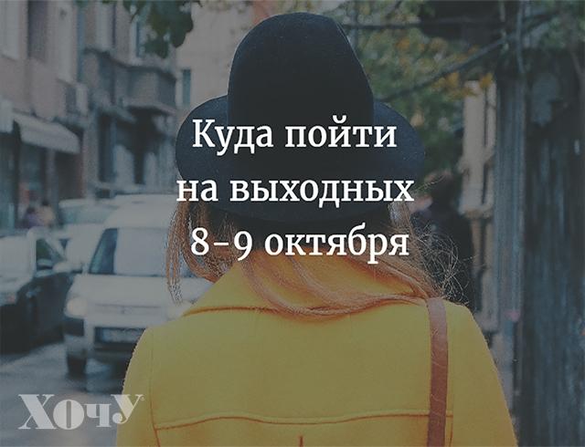 Куда пойти в Киеве на выходных: афиша мероприятий на 8 и 9 октября