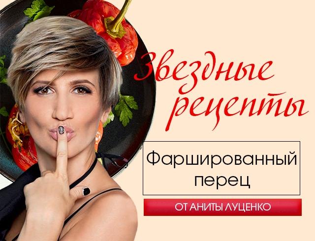 Звездный рецепт от Аниты Луценко: фаршированный перец в сметанно-томатном соусе