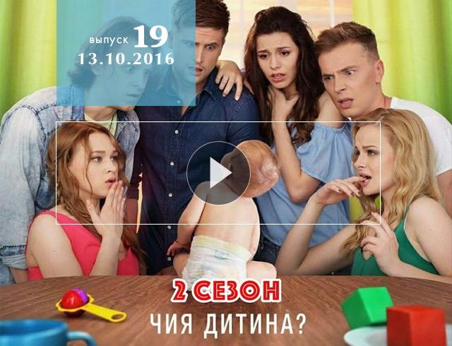 Сериал Киев днем и ночью 2 сезон: 19 серия от 13.10.2016 смотреть онлайн ВИДЕО