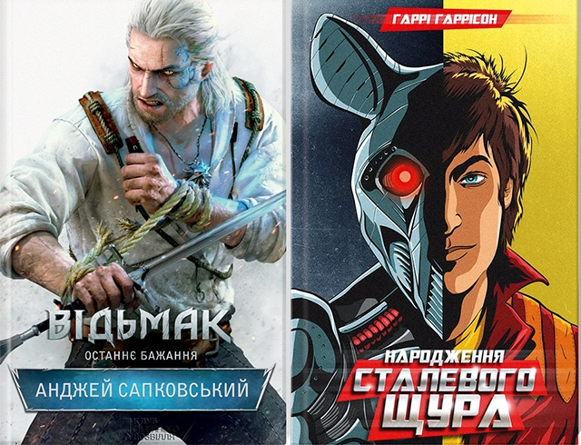 Редакция читает: «Ведьмак» Анджея Сапковского и «Стальная Крыса» Гарри Гаррисона