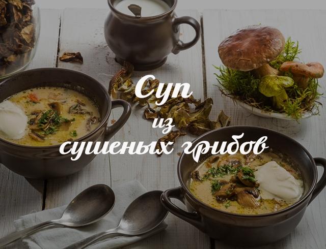 Суп грибной с вермишелью рецепт с фото пошагово 45