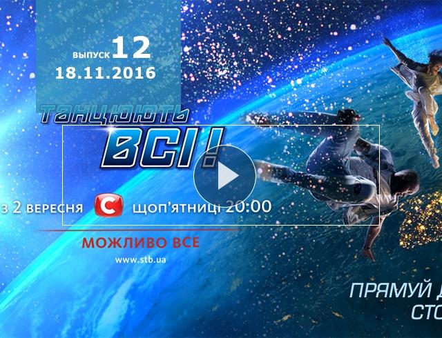 Танцюють всі 9 сезон: 12 выпуск от 18.11.2016 смотреть онлайн ВИДЕО