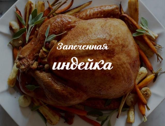 Как приготовить запеченную индейку: главное блюдо на День благодарения