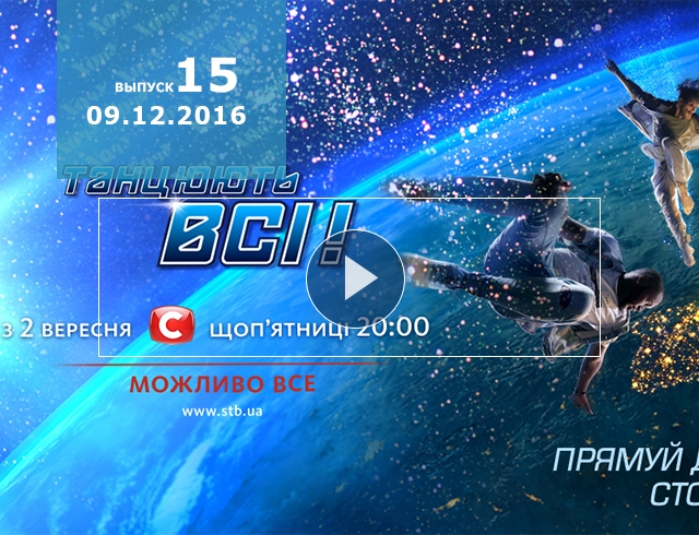 Танцюють всі 9 сезон: 15 выпуск от 09.12.2016 смотреть онлайн ВИДЕО