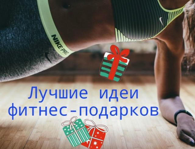 Лучшие идеи подарков на Новый год для девушки, которая любит спорт