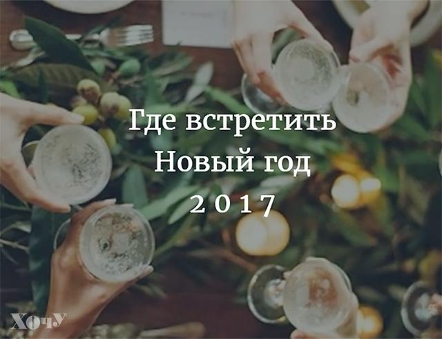 Где отпраздновать Новый год 2017: предложения от ресторанов, вечеринки и другие гуляния (ОБНОВЛЯЕТСЯ)