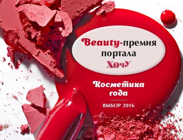 Итоги ХОЧУ Beauty awards: лучшая косметика 2016 года по версии читательниц портала