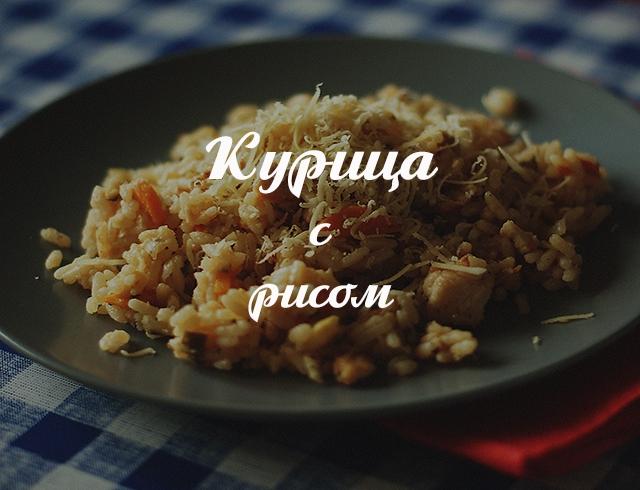 Как вкусно приготовить курицу с рисом: рецепт для тех, кто меняет рацион после праздников