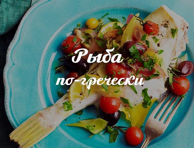 Рецепт рыбы по-гречески, запеченной в духовке: рецепт с помидорами и сыром
