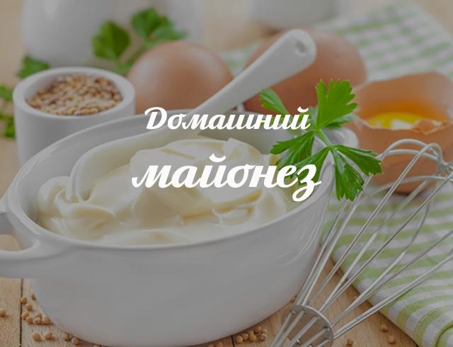 Лучший рецепт домашнего майонеза: как готовить соус, который не стоит покупать в магазинах