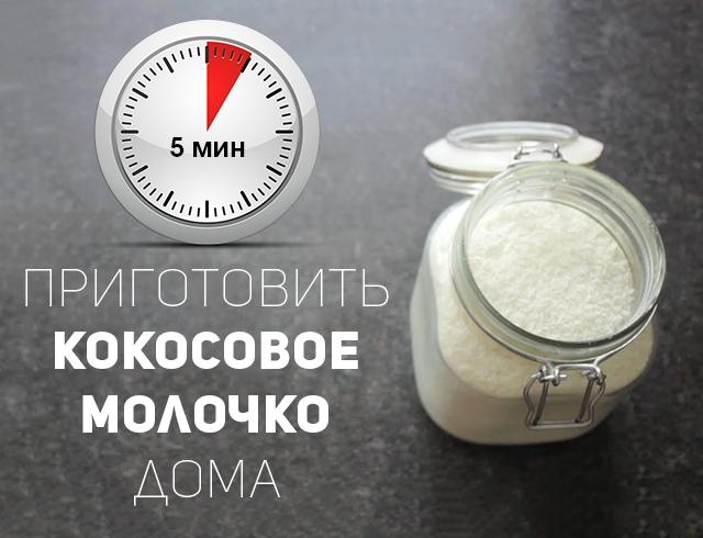 Как сделать кремовое кокосовое молочко твоей мечты в домашних условиях