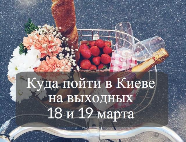 Куда пойти в Киеве на выходных: афиша мероприятий на 18 и 19 марта