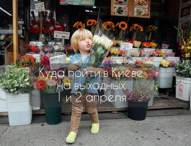 Куда пойти в Киеве на выходных: афиша мероприятий на 1 и 2 апреля