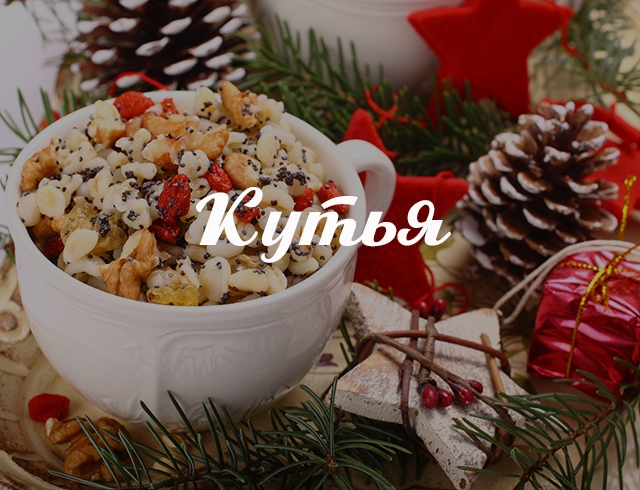Самые вкусные рецепты Богатой кутьи на Щедрый вечер 13 января