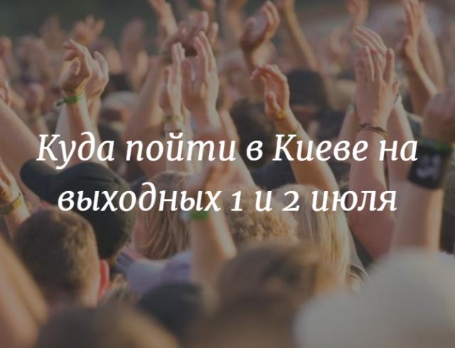 Куда пойти в Киеве на выходных: афиша мероприятий на 1 и 2 июля