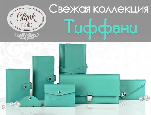 Тиффани от BlankNote: стильные кожаные аксессуары