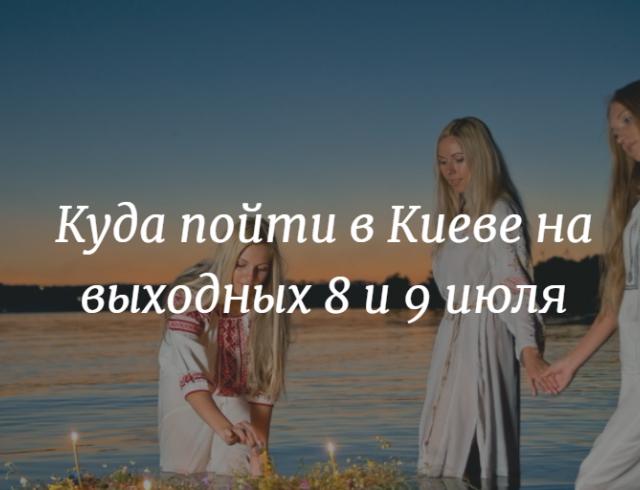 Куда пойти в Киеве на выходных: афиша мероприятий на 8 и 9 июля