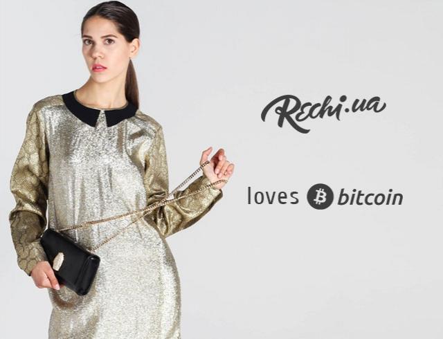 Впервые в Украине: интернет-магазин Rechi.Ua запустил оплату биткоинами title=