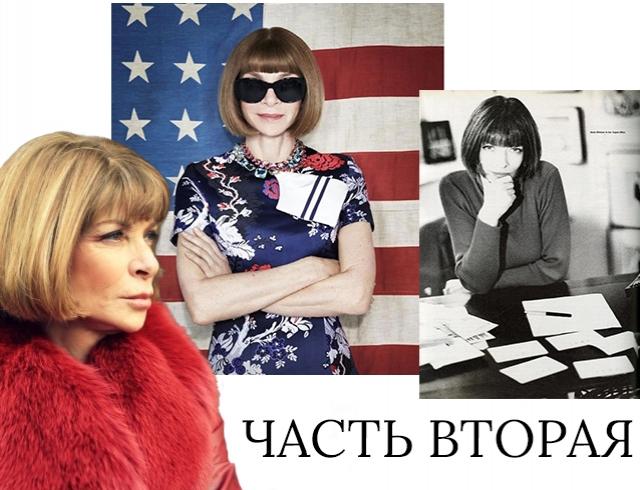 Анна Винтур о Met Gala, своем будущем и будущем Vogue ― Часть 2