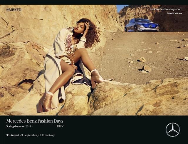 Mercedes-Benz Kiev Fashion Days объявили о коллаборации с HDFASHION&LifeStyle в сезоне Spring/Summer