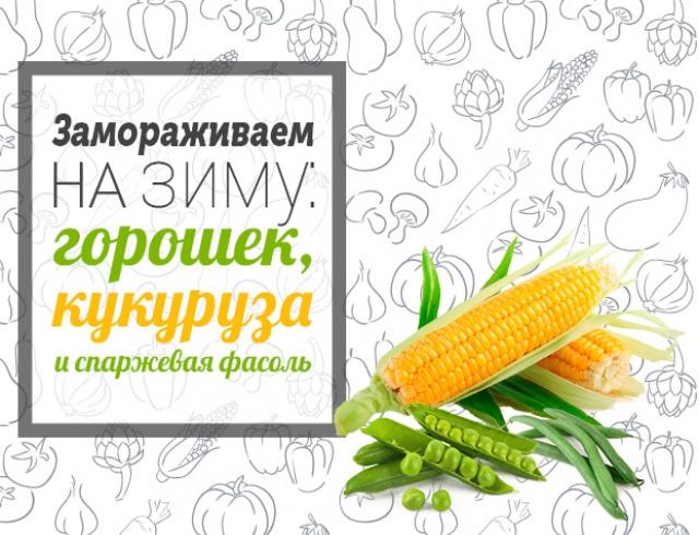 Замораживаем на зиму: горошек, кукуруза, спаржевая фасоль