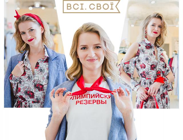 #ReStyle со «Всі.Свої»: голосуй за новый образ для Александры Гладковой