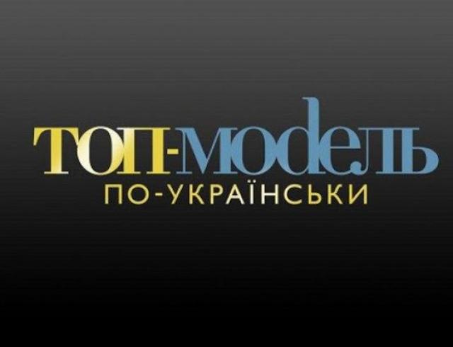 """Кто покинул проект """"Топ-модель по-украински"""" на четвертой неделе шоу"""