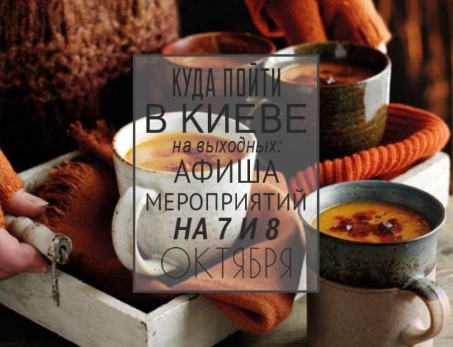 Куда пойти на выходных в Киеве: 7 и 8 октября