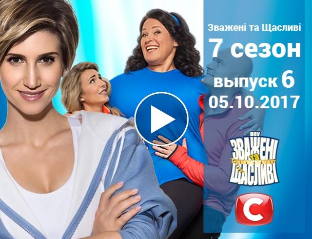 «Зважені та щасливі» 7 сезон: 6 выпуск от 05.10.2017 смотреть онлайн ВИДЕО