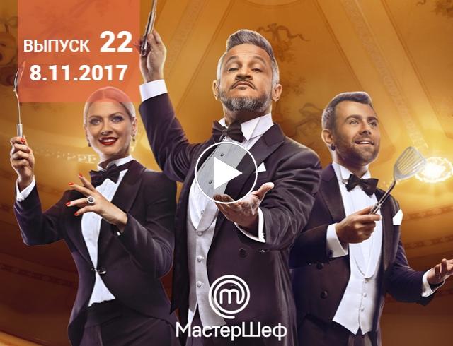 Мастер Шеф 7 сезон: 22 выпуск от 08.11.2017 смотреть онлайн ВИДЕО