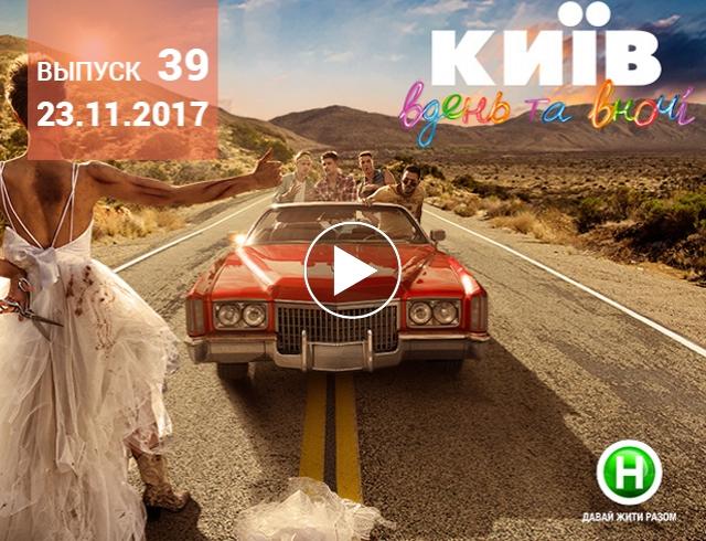 """Сериал """"Киев днем и ночью"""" 4 сезон: 39 серия от 23.11.2017 смотреть онлайн ВИДЕО"""
