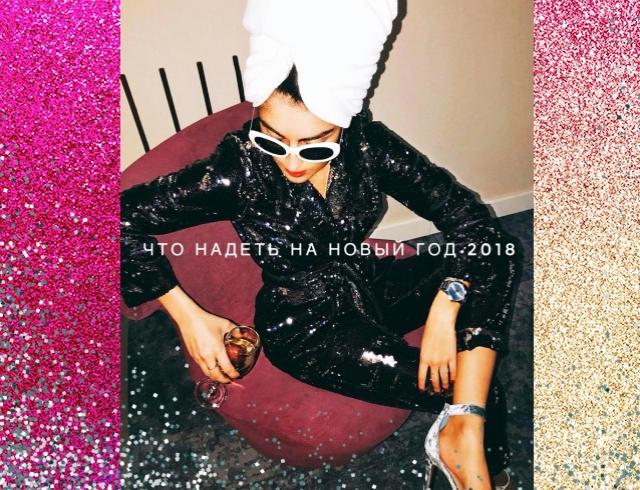 Что модные девушки наденут на Новый год 2018: стильные образы из Instagram, которые сделают из тебя звезду вечеринки